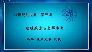 第三讲-地缘政治与朝鲜半岛-5.mp4