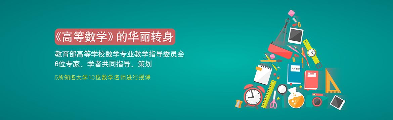 mooc在线课程_免费在线网络课程平台