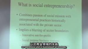 社会企业家的精神人人借鉴