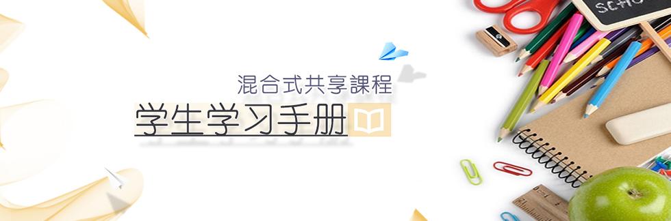 上海学生手册