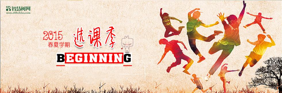 2015春夏学期见面课跨校课表(上海联盟)