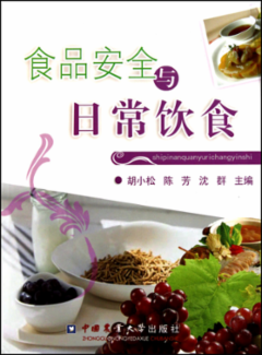 食品安全与日常饮食