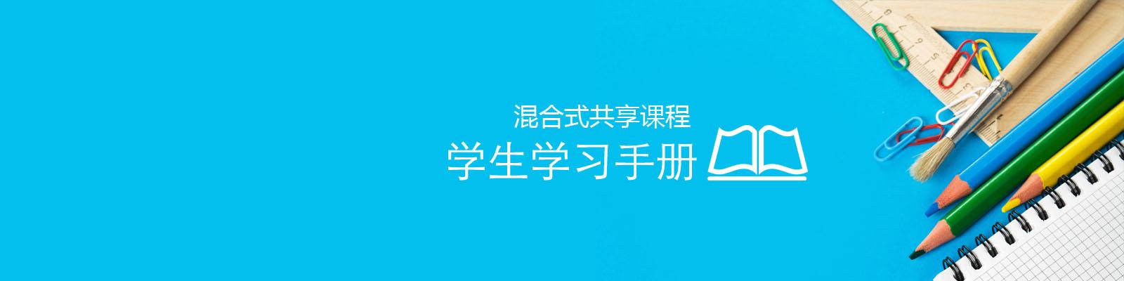 智慧树在线教育_全球最大的学分课程服务平台