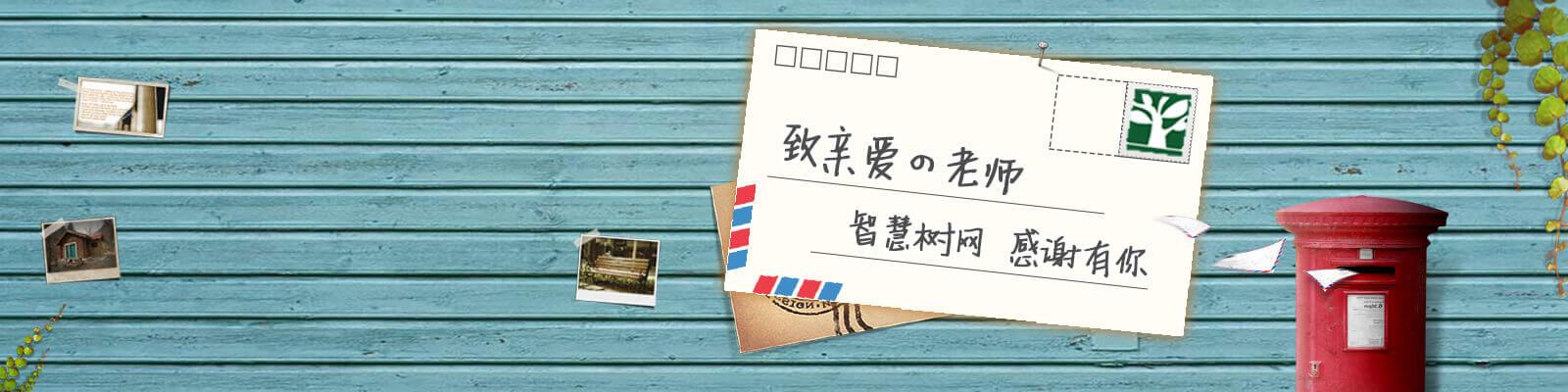 智慧树在线教育_最值得信赖的中国mooc式在线互动
