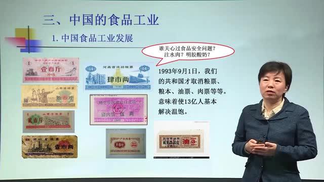 1.3 了解中国的食品工业.mp4