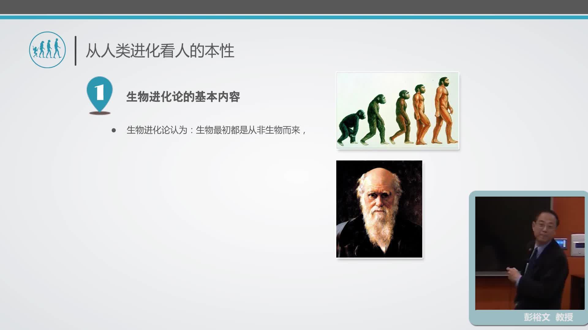 1.3从人类进化看人的本性.mp4