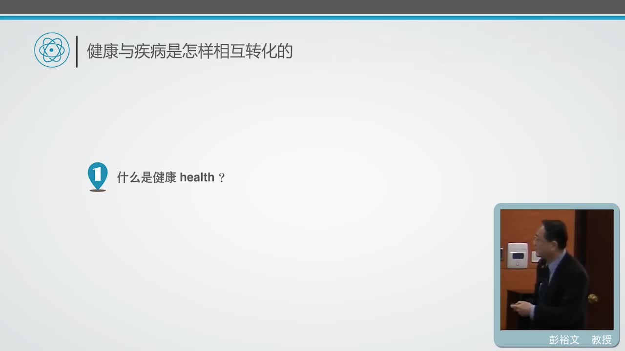 1.4健康与疾病是如何相互转化的.mp4