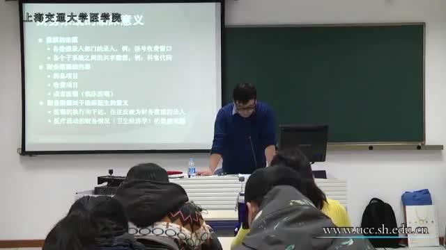 第5讲 HIS财务系统(2).mp4