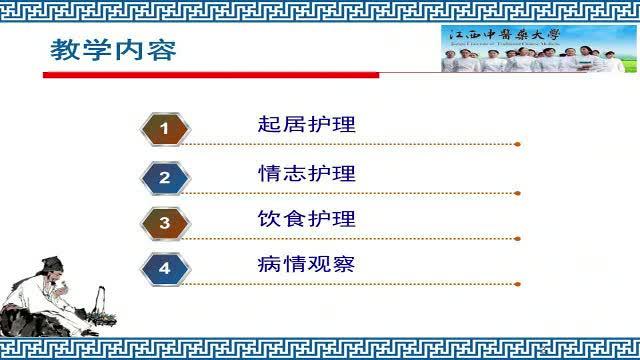3-1 起居护理.mp4