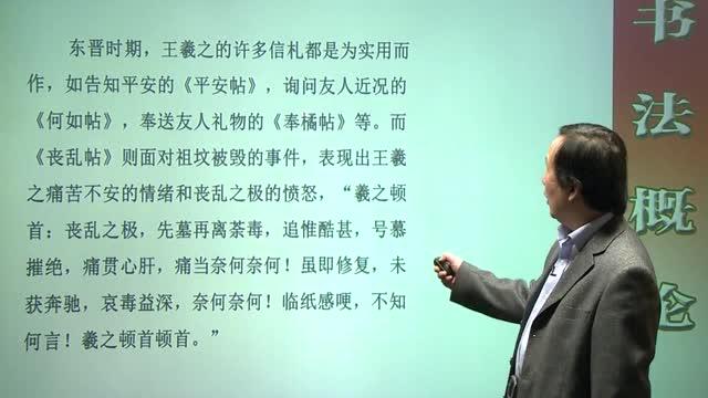 书法概论_北京师范大学_智慧树在线课程