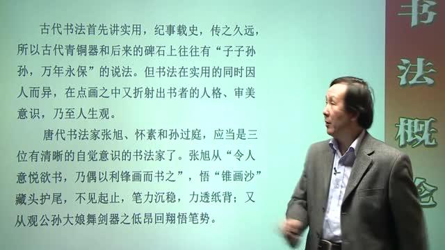 1.1.4-中国书法历史及代表人物(三).mp4