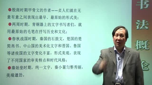 1.1.2-中国书法历史及代表人物(一).mp4