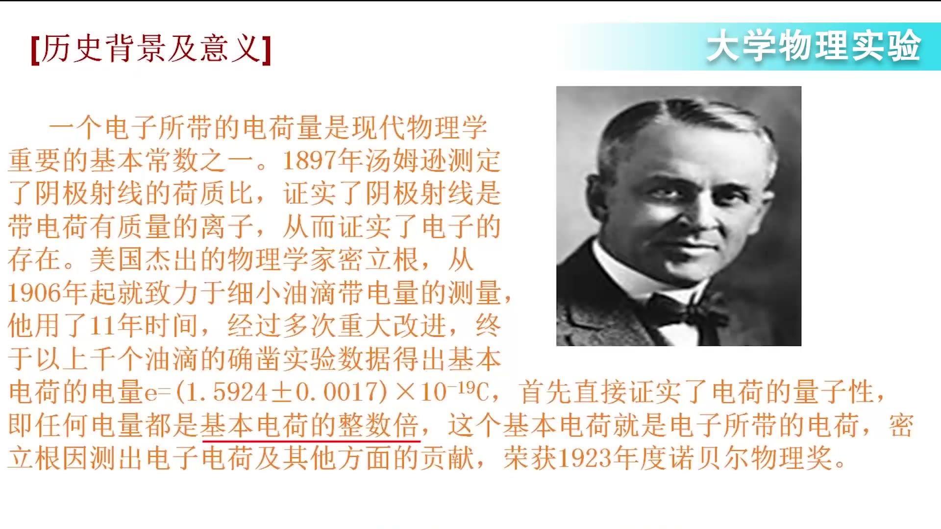 大学物理实验_武汉工程大学_智慧树在线课程
