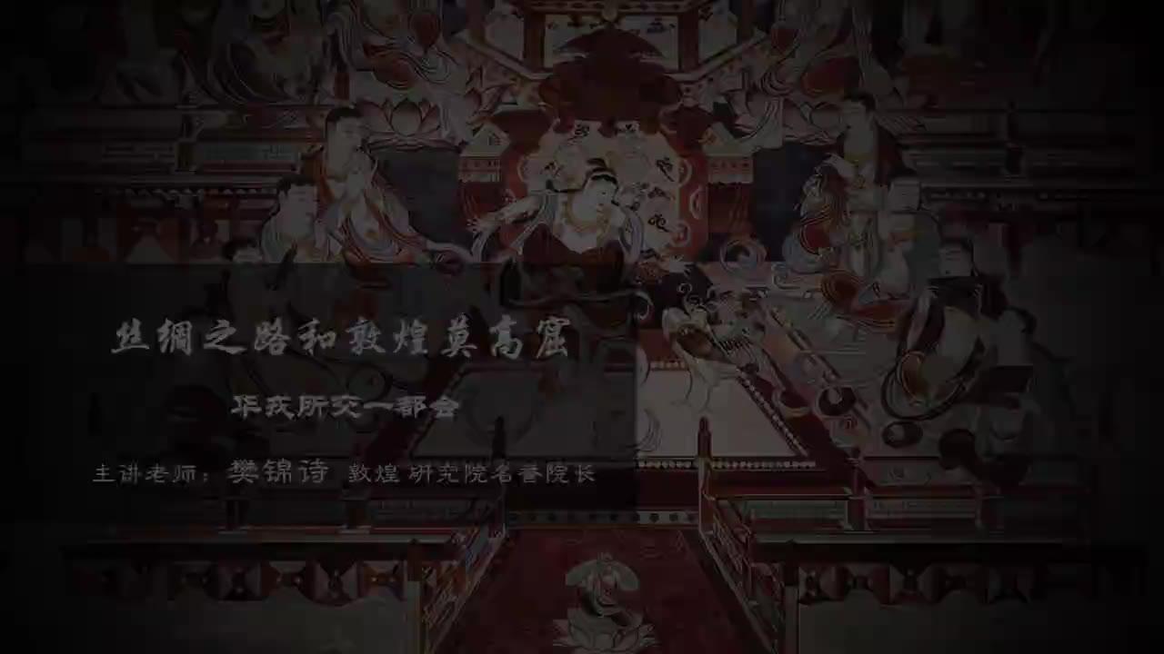 1.5 华戎所交一都会.mp4