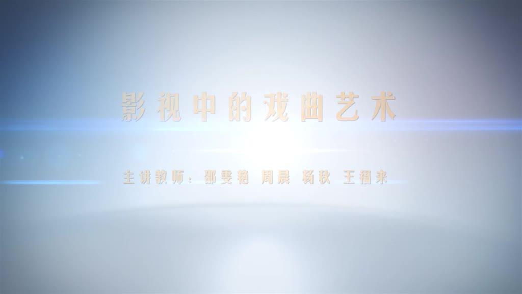 """1.1《霸王别姬》与《梅兰芳》的""""戏曲人生"""".mp4"""