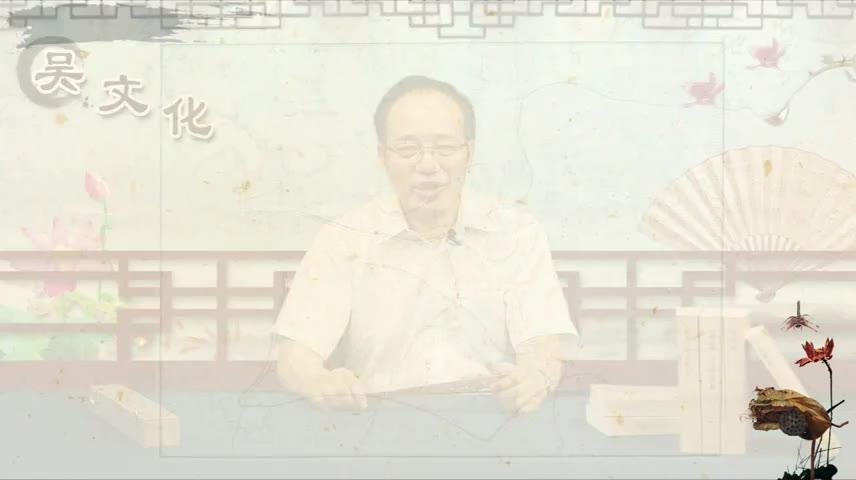 01(第一章第一节)吴文化的源头.mp4.mp4