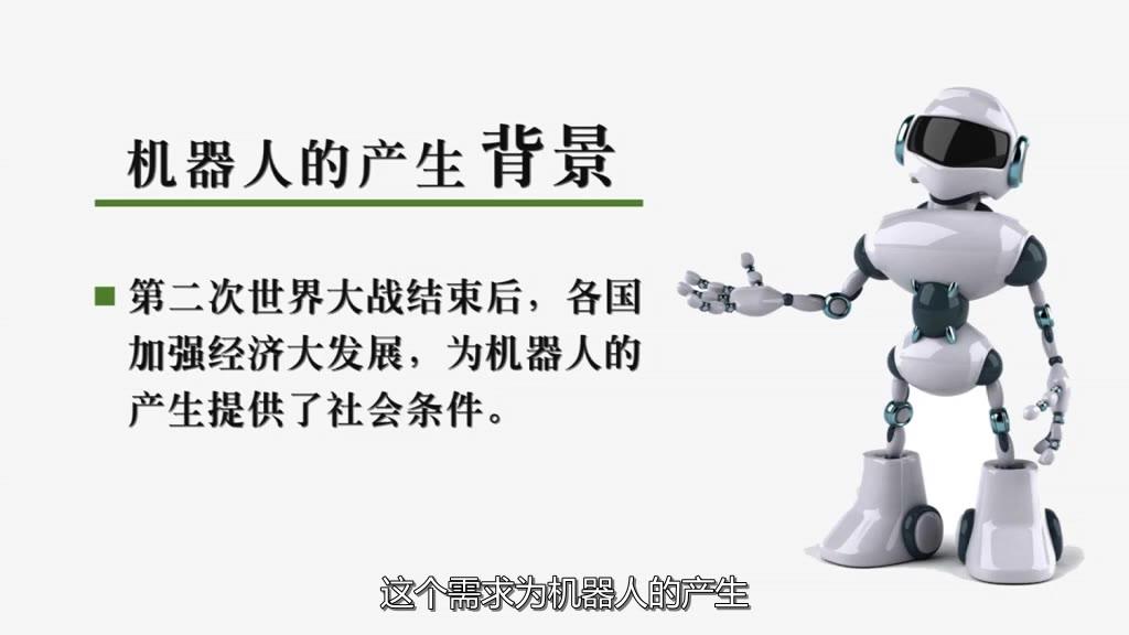 孙立宁 机器人的昨天今天和明天.mp4
