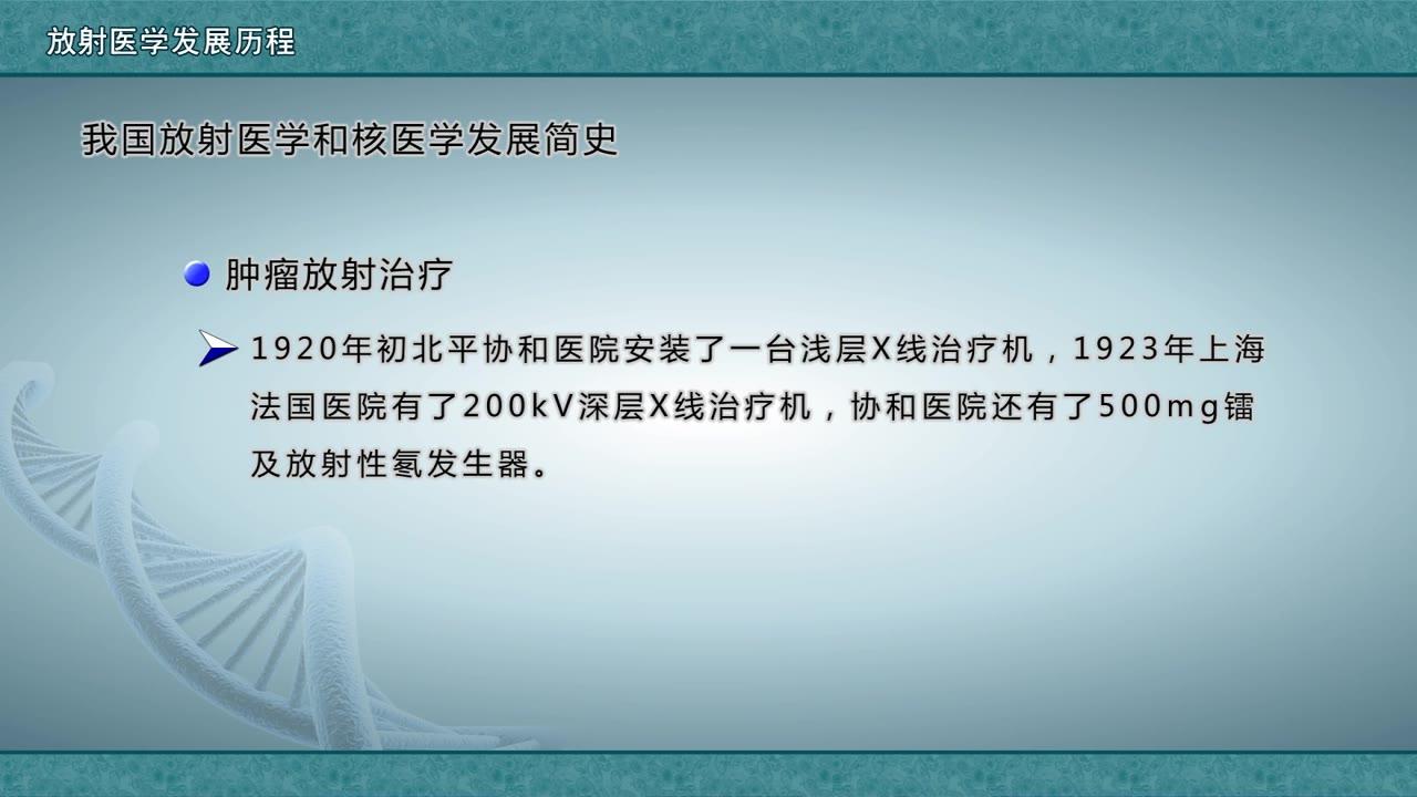 柴之芳-2-放射医学发展历程(二).mp4