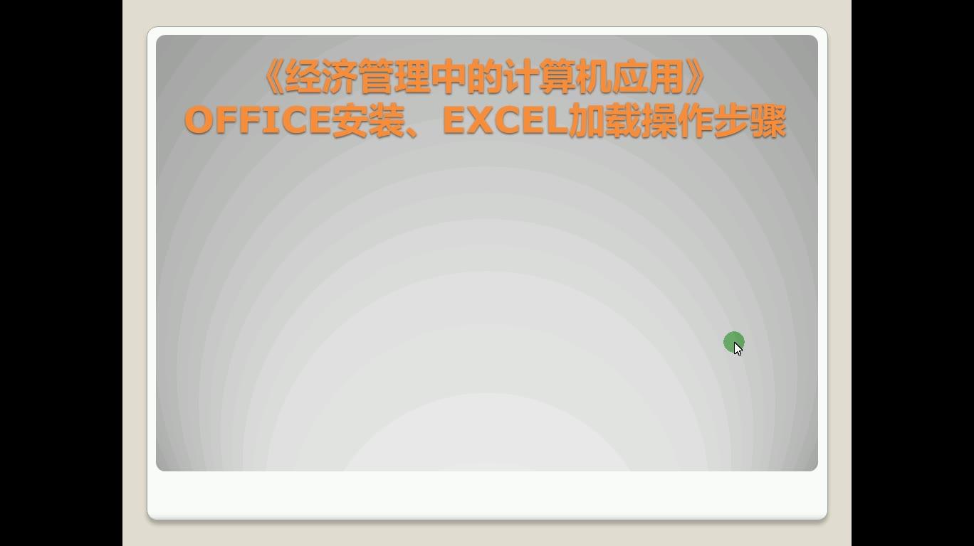 0《经济管理中的计算机应用》OFFICE安装EXCEL加载_转.mp4