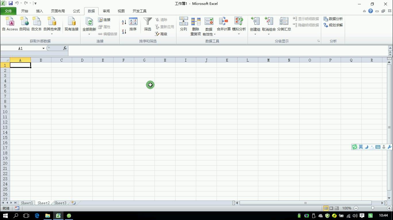 4建立ODBC数据源文件_转.mp4