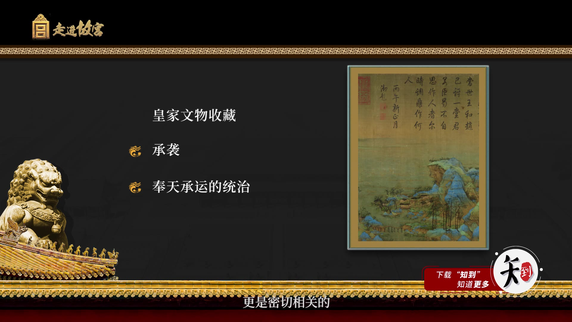 03故宫藏品反映着国家命脉 民族精神.mp4