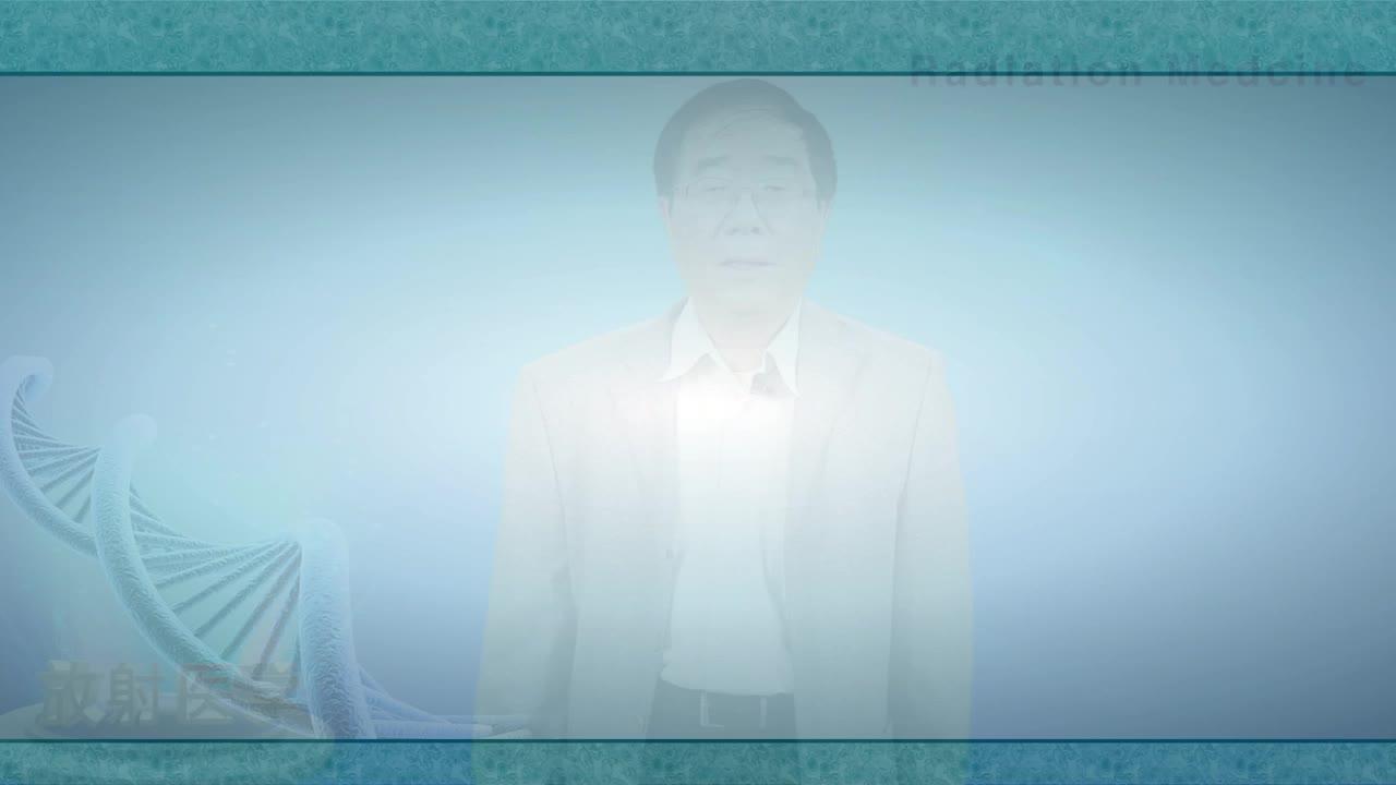 1章:柴之芳-1-放射医学发展简史.mp4