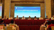 2016年全国职业院校外语教学研讨会在武汉召开