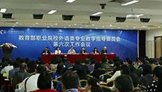 教育部职业院校外语类专业教学指导委员会第六次工作会议