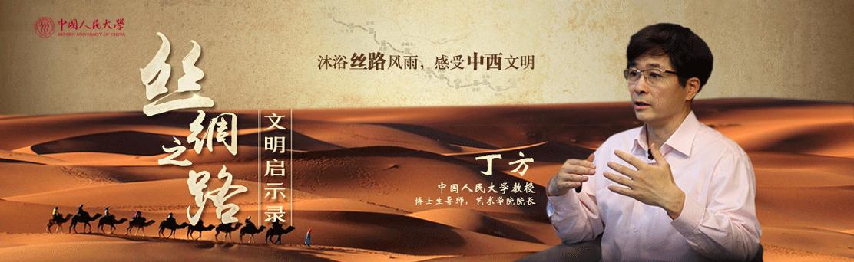 丝绸之路文明启示录