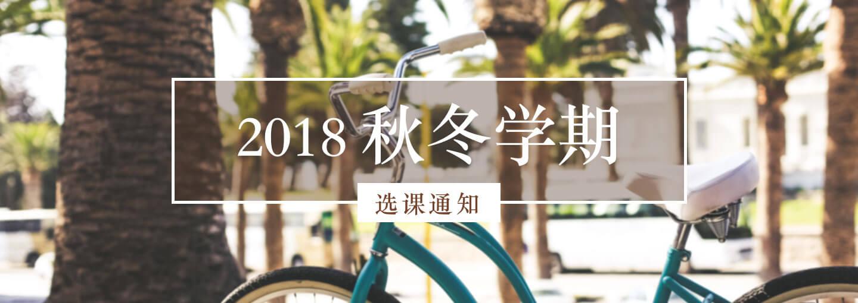 2018秋冬学期选课通知