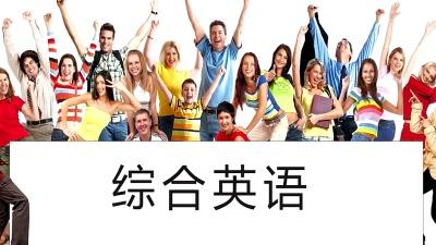综合英语 智慧树答案见面课单元章节测试答案