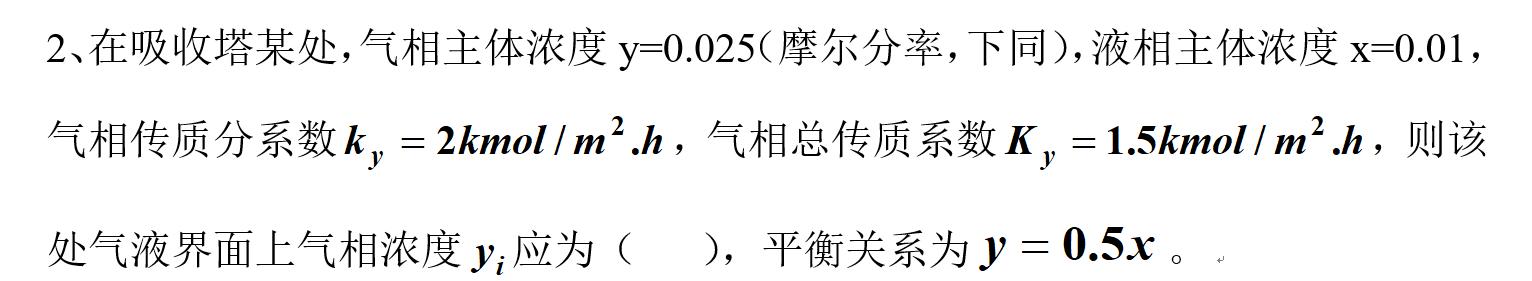 化工原理(下) 2021智慧树满分答案