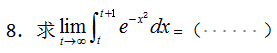 2021知到答案 高等数学(上)-高职高专2075659 完整智慧树网课章节测试答案