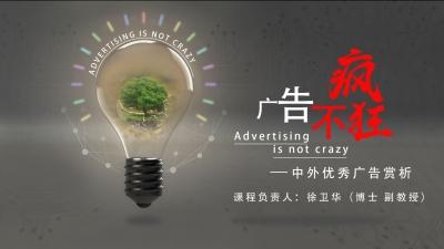 广告不疯狂--中外优秀广告赏析