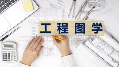 2020工程图学(山东联盟)章节测试答案
