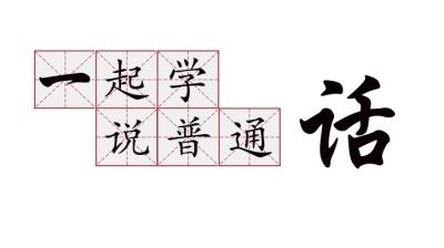 一起学说普通话作业考试答案