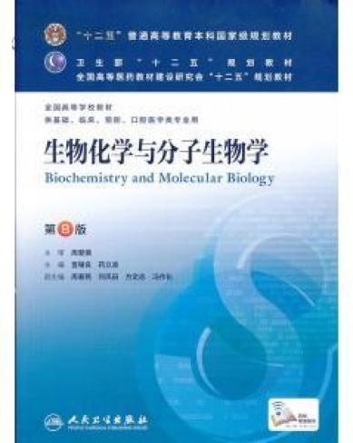 生物化学与分子生物学(山东联盟-滨州医学院)答案2020