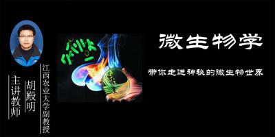 智慧树微生物学(江西农业大学)教程考试答案