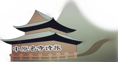 中原名寺诗旅