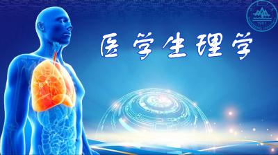 医学生理学(山东大学)