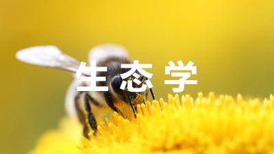 生态学(西北农林科技大学)