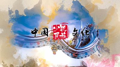 中国少数民族文化