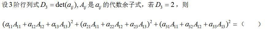 2021知到答案 线性代数(中国海洋大学版) 完整智慧树网课章节测试答案