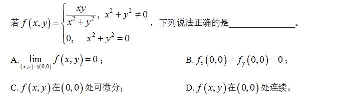 2021知到答案 高等数学(下)(长春工程学院版) 完整智慧树网课章节测试答案