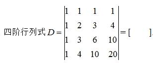 2021知到答案 线性代数(辽宁联盟) 完整智慧树网课章节测试答案