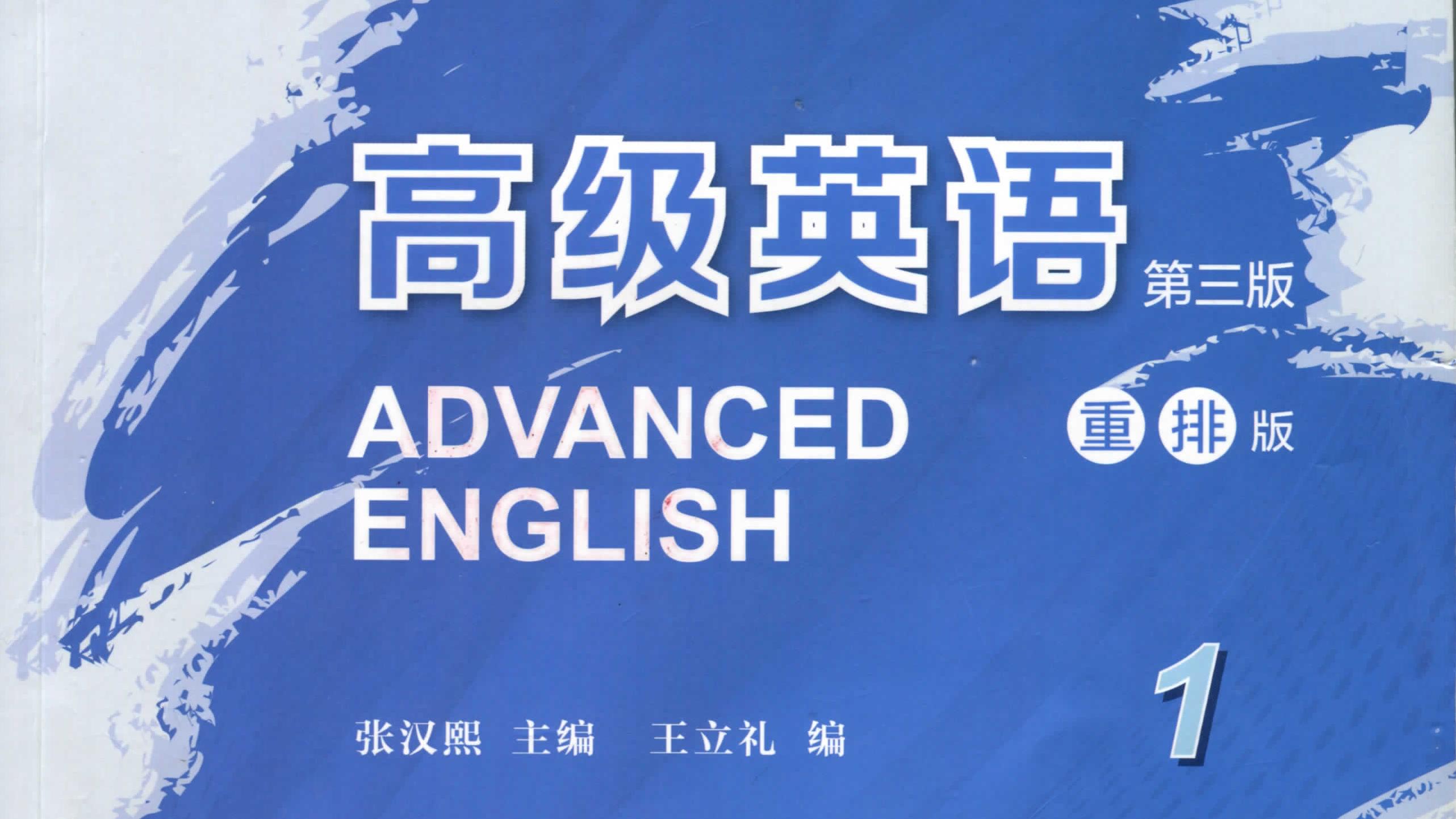 高级英语(华东理工大学)_智慧树知到答案2021年