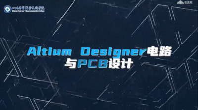 AltiumDesigner电路与PCB设计