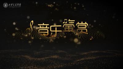 2020音乐鉴赏(西安交通大学)期末考试答案