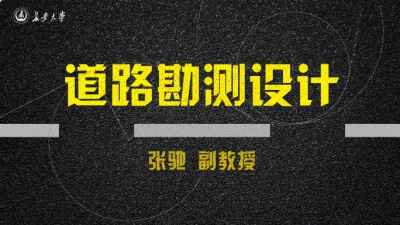 道路勘测设计(长安大学)