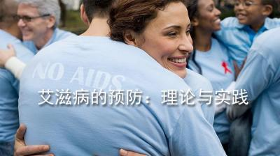 艾滋病预防:理论与实践